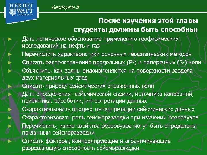 Geophysics 5 После изучения этой главы студенты должны быть способны: ► ► ► ►