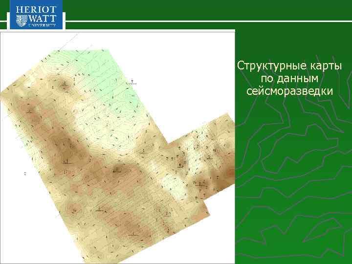 Структурные карты по данным сейсморазведки