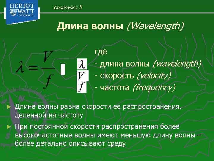 Geophysics 5 Длина волны (Wavelength) где - длина волны (wavelength) - скорость (velocity) -