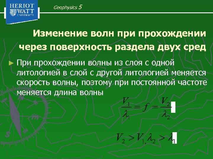 Geophysics 5 Изменение волн при прохождении через поверхность раздела двух сред ► При прохождении