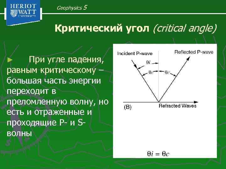 Geophysics 5 Критический угол (critical angle) При угле падения, равным критическому – большая часть