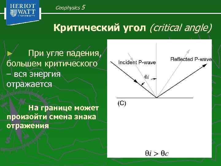 Geophysics 5 Критический угол (critical angle) При угле падения, большем критического – вся энергия