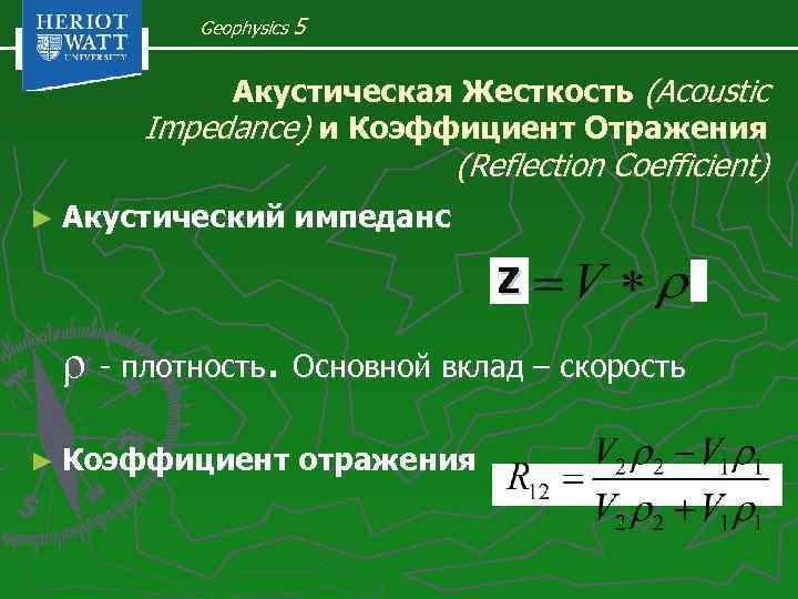 Geophysics 5 Акустическая Жесткость (Acoustic Impedance) и Коэффициент Отражения (Reflection Coefficient) ► Акустический импеданс