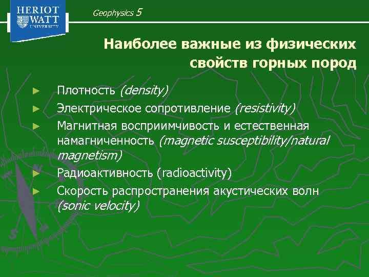 Geophysics 5 Наиболее важные из физических свойств горных пород ► ► ► Плотность (density)