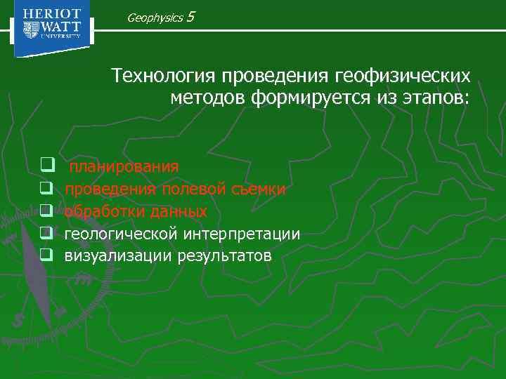 Geophysics 5 Технология проведения геофизических методов формируется из этапов: q планирования q q проведения