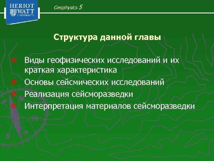 Geophysics 5 Структура данной главы v Виды геофизических исследований и их краткая характеристика v