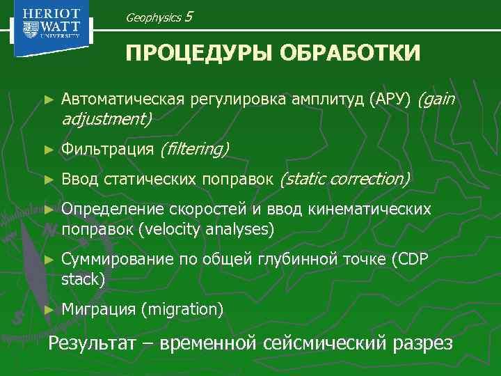 Geophysics 5 ПРОЦЕДУРЫ ОБРАБОТКИ ► Автоматическая регулировка амплитуд (АРУ) (gain ► Фильтрация (filtering) ►
