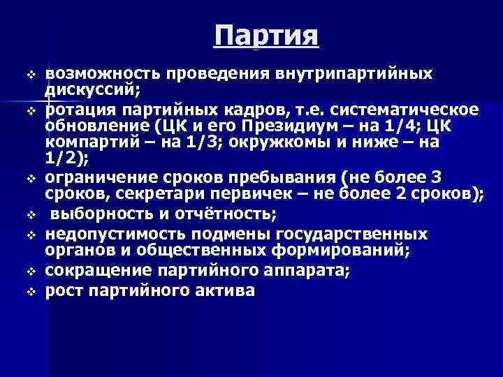 Партия v v v v возможность проведения внутрипартийных дискуссий; ротация партийных кадров, т. е.