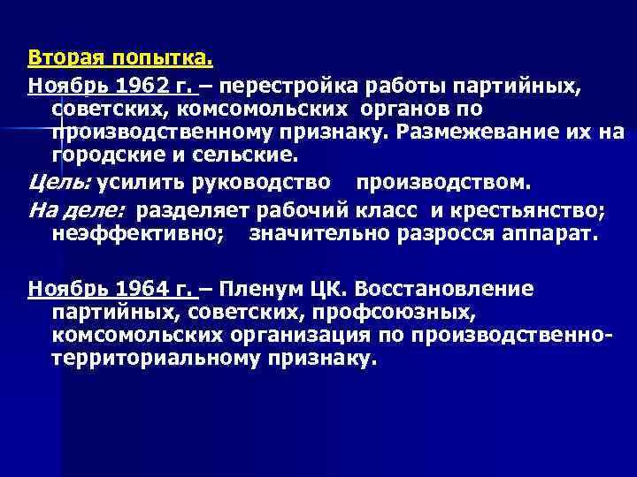 Вторая попытка. Ноябрь 1962 г. – перестройка работы партийных, советских, комсомольских органов по производственному