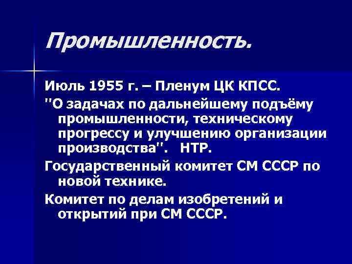 Промышленность. Июль 1955 г. – Пленум ЦК КПСС. ''О задачах по дальнейшему подъёму промышленности,