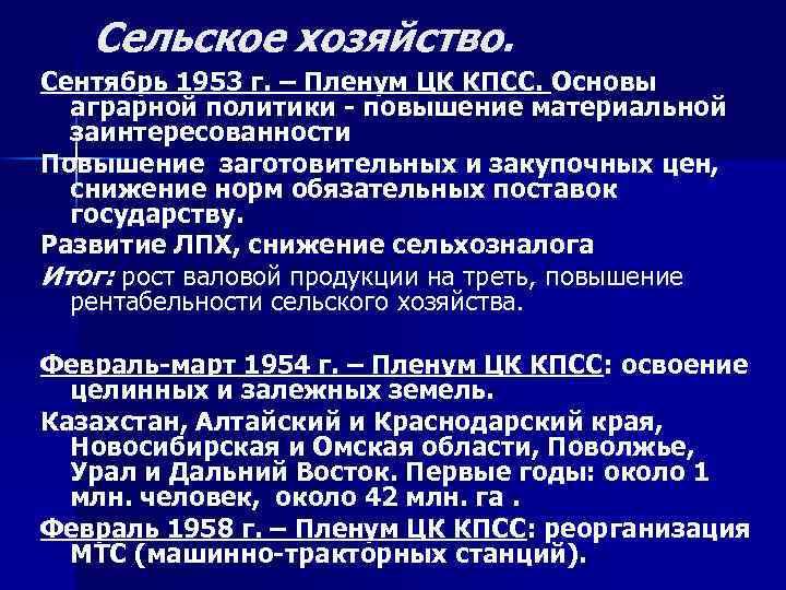 Сельское хозяйство. Сентябрь 1953 г. – Пленум ЦК КПСС. Основы аграрной политики - повышение
