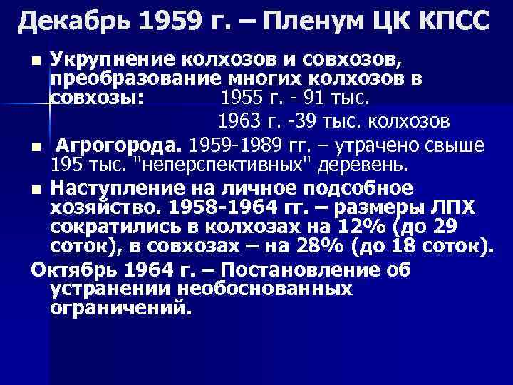 Декабрь 1959 г. – Пленум ЦК КПСС Укрупнение колхозов и совхозов, преобразование многих колхозов