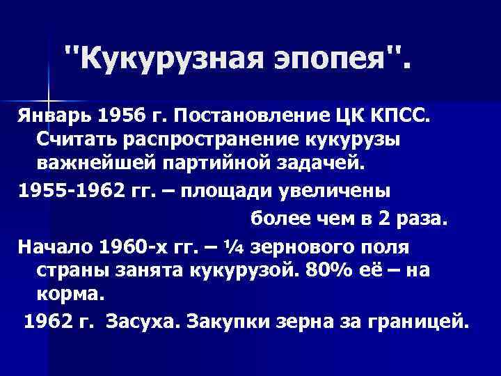 ''Кукурузная эпопея''. Январь 1956 г. Постановление ЦК КПСС. Считать распространение кукурузы важнейшей партийной задачей.