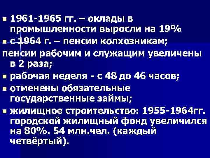1961 -1965 гг. – оклады в промышленности выросли на 19% n с 1964 г.