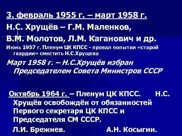 3. февраль 1955 г. – март 1958 г. Н. С. Хрущёв – Г. М.