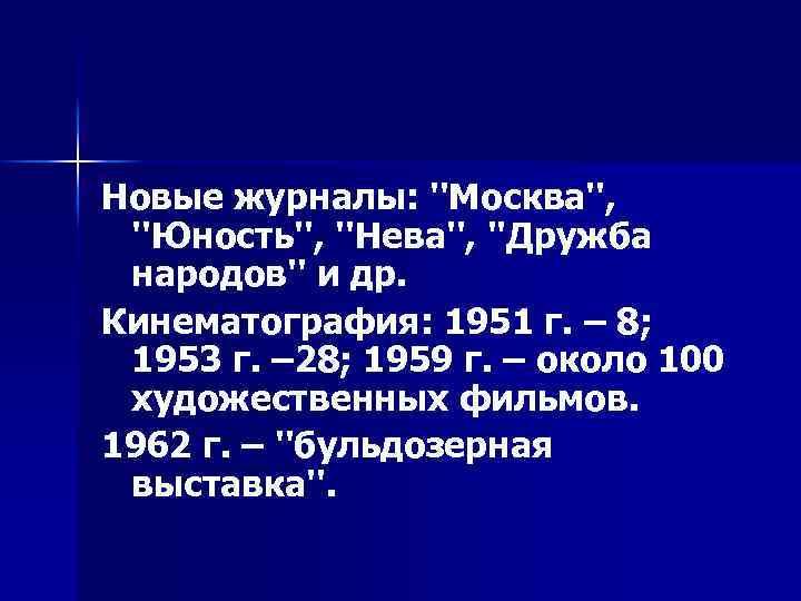 Новые журналы: ''Москва'', ''Юность'', ''Нева'', ''Дружба народов'' и др. Кинематография: 1951 г. – 8;