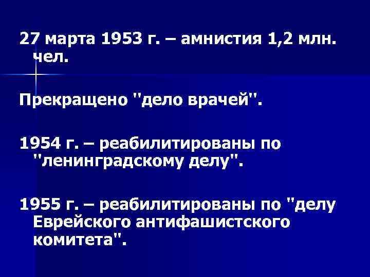 27 марта 1953 г. – амнистия 1, 2 млн. чел. Прекращено ''дело врачей''. 1954