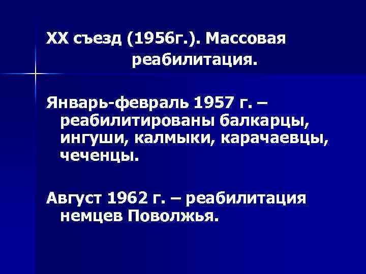 ХХ съезд (1956 г. ). Массовая реабилитация. Январь-февраль 1957 г. – реабилитированы балкарцы, ингуши,