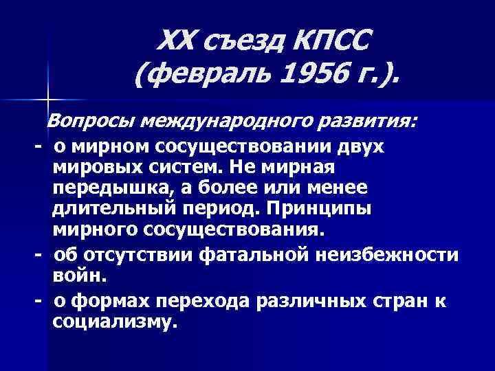 ХХ съезд КПСС (февраль 1956 г. ). Вопросы международного развития: - о мирном сосуществовании