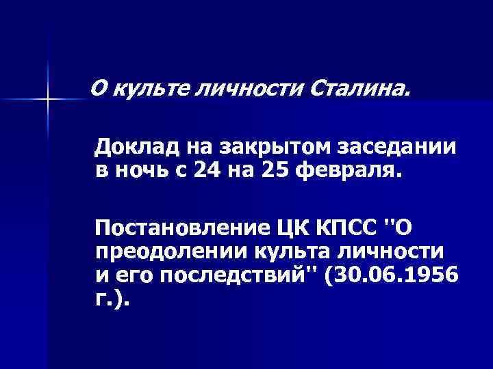 О культе личности Сталина. Доклад на закрытом заседании в ночь с 24 на 25