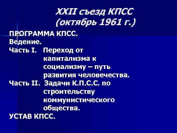 XXII съезд КПСС (октябрь 1961 г. ) ПРОГРАММА КПСС. Ведение. Часть I. Переход от