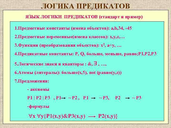 ЛОГИКА ПРЕДИКАТОВ ЯЗЫК ЛОГИКИ ПРЕДИКАТОВ (стандарт и пример) 1. Предметные константы (имена объектов): a,