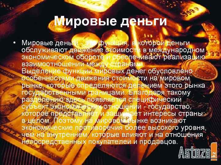 Мировые деньги • Мировые деньги - это функция, в которой деньги обслуживают движение стоимости