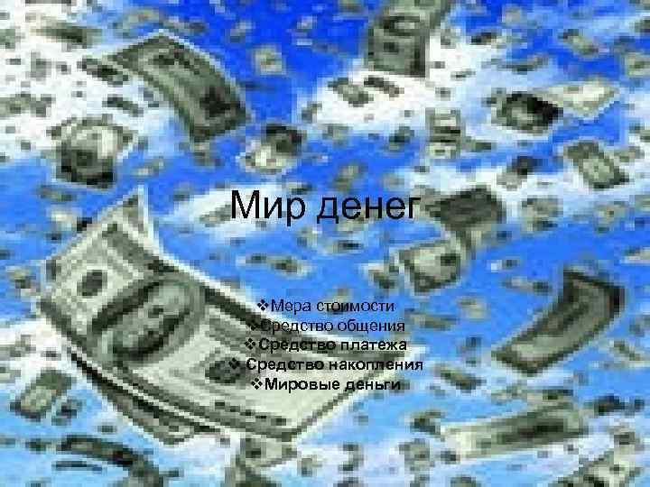 Мир денег v. Мера стоимости v. Средство общения v. Средство платежа v Средство накопления