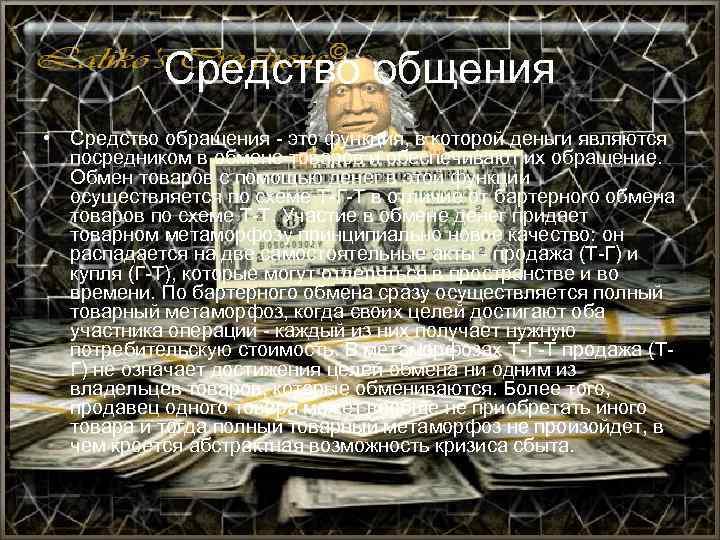 Средство общения • Средство обращения - это функция, в которой деньги являются посредником в