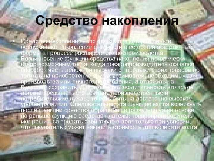 Средство накопления • Средство накопления - это функция, в которой деньги обслуживают накопление стоимости