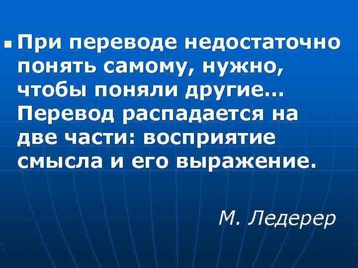 n При переводе недостаточно понять самому, нужно, чтобы поняли другие… Перевод распадается на две