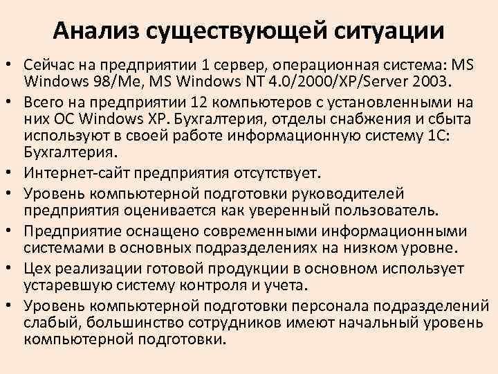 Анализ существующей ситуации • Сейчас на предприятии 1 сервер, операционная система: MS Windows 98/Me,