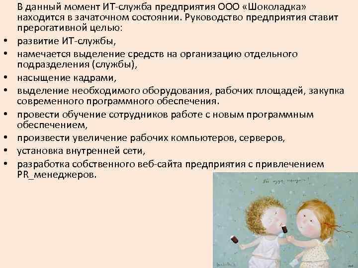 • • В данный момент ИТ-служба предприятия ООО «Шоколадка» находится в зачаточном состоянии.