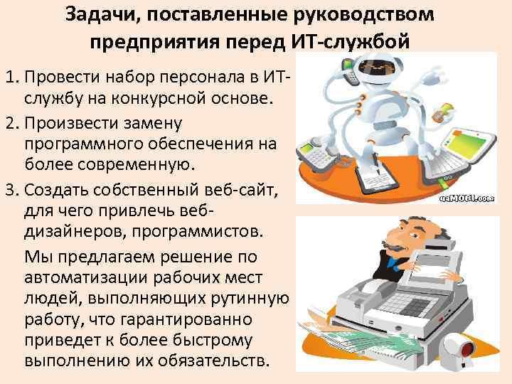 Задачи, поставленные руководством предприятия перед ИТ-службой 1. Провести набор персонала в ИТслужбу на конкурсной