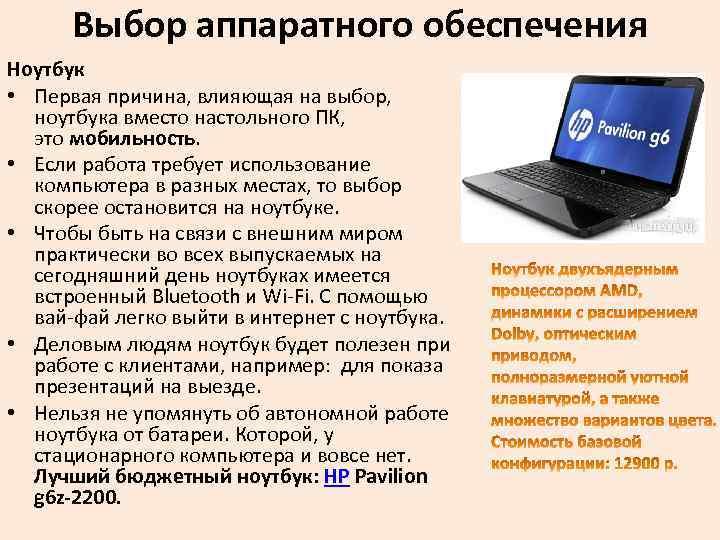 Выбор аппаратного обеспечения Ноутбук • Первая причина, влияющая на выбор, ноутбука вместо настольного ПК,