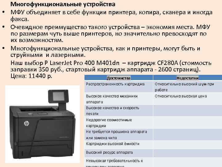 Многофункциональные устройства • МФУ объединяет в себе функции принтера, копира, сканера и иногда факса.