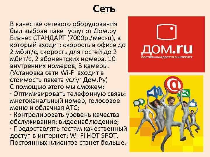 Сеть В качестве сетевого оборудования был выбран пакет услуг от Дом. ру Бизнес СТАНДАРТ