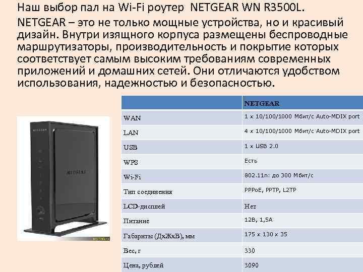 Наш выбор пал на Wi-Fi роутер NETGEAR WN R 3500 L. NETGEAR – это