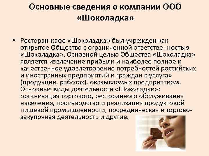 Основные сведения о компании ООО «Шоколадка» • Ресторан-кафе «Шоколадка» был учрежден как открытое Общество