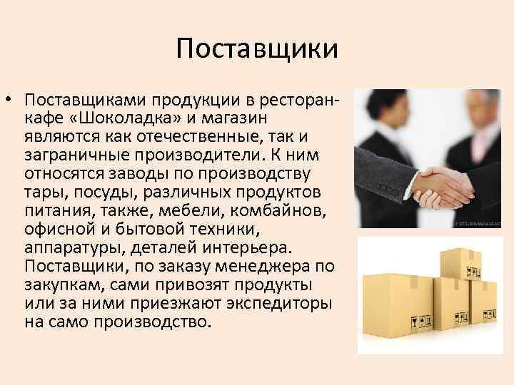 Поставщики • Поставщиками продукции в ресторанкафе «Шоколадка» и магазин являются как отечественные, так и