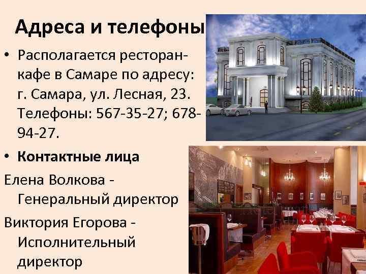 Адреса и телефоны • Располагается ресторанкафе в Самаре по адресу: г. Самара, ул. Лесная,