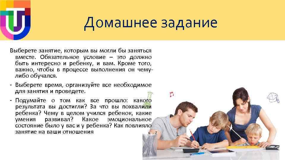 Домашнее задание Выберете занятие, которым вы могли бы заняться вместе. Обязательное условие – это