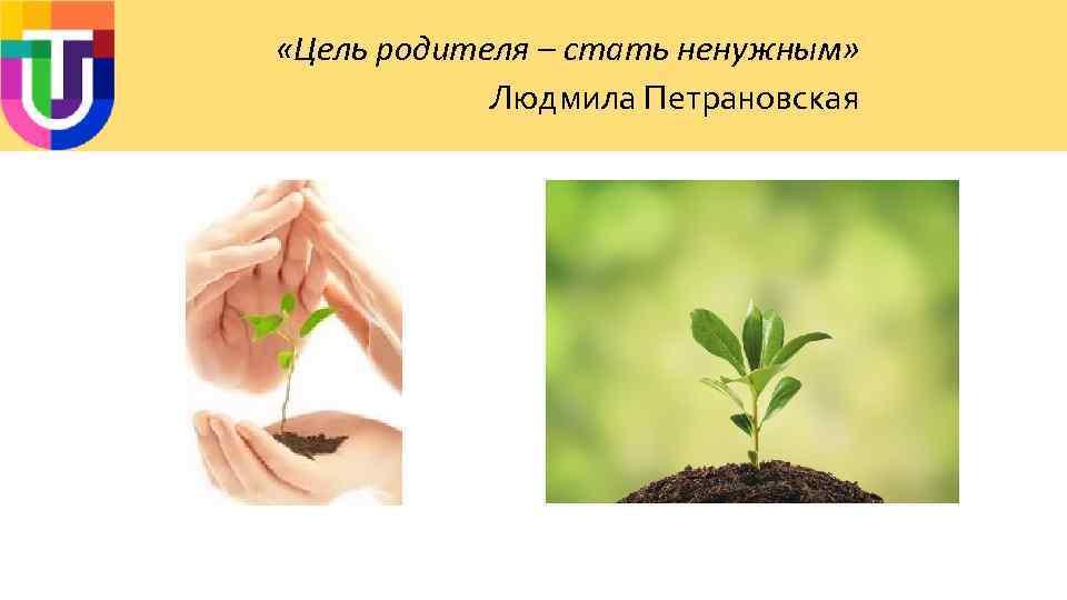 «Цель родителя – стать ненужным» Людмила Петрановская