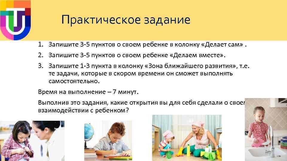 Практическое задание 1. Запишите 3 -5 пунктов о своем ребенке в колонку «Делает сам»