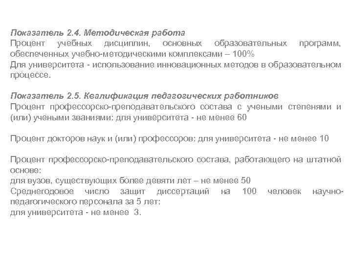 Показатель 2. 4. Методическая работа Процент учебных дисциплин, основных образовательных программ, обеспеченных учебно-методическими комплексами