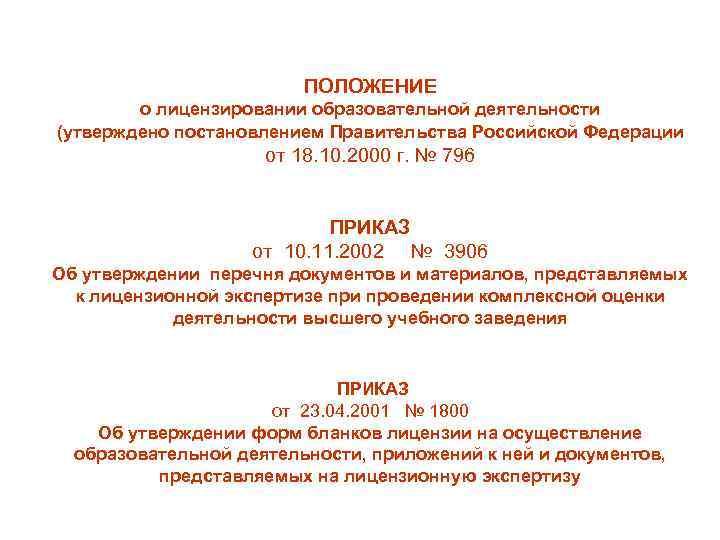 ПОЛОЖЕНИЕ о лицензировании образовательной деятельности (утверждено постановлением Правительства Российской Федерации от 18. 10. 2000
