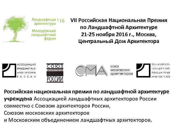VII Российская Национальная Премия по Ландшафтной Архитектуре 21 -25 ноября 2016 г. , Москва,