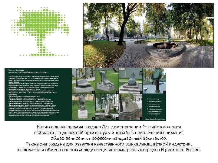 Национальная премия создана Для демонстрации Российского опыта в области ландшафтной архитектуры и дизайна,