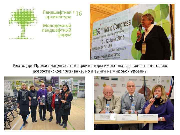 Благодаря Премии ландшафтные архитекторы имеют шанс завоевать не только всероссийское признание, но и выйти