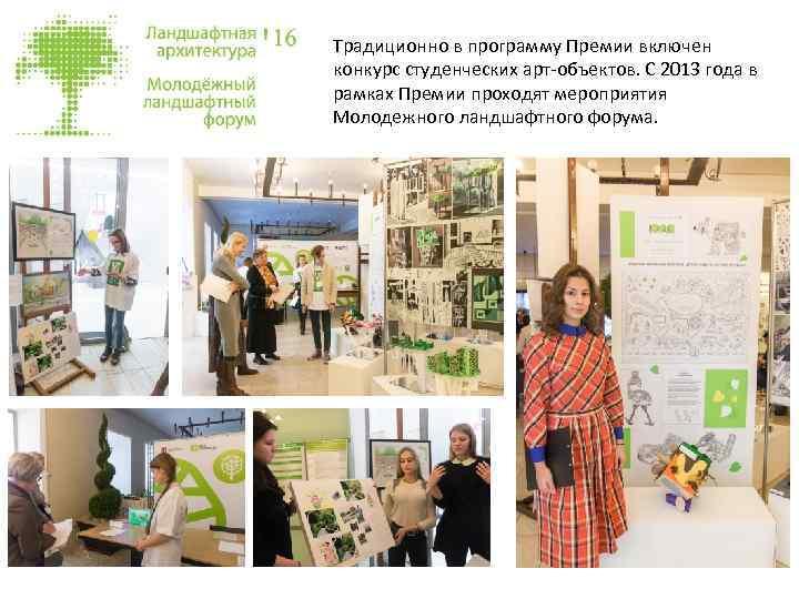 Традиционно в программу Премии включен конкурс студенческих арт-объектов. С 2013 года в рамках Премии